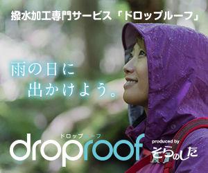 アウトドア専門クリーニング&撥水加工サービス「ドロップルーフ」